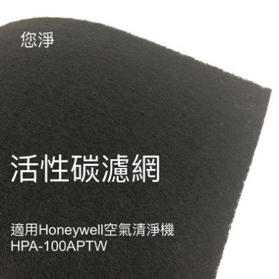 您淨 活性碳濾網 Honeywell HPA-100APTW 空氣清淨機 多件加贈 hpa100 aptw hrfr1
