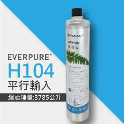 EVERPURE H104強效抑垢家用型淨水器濾心(H-104平行輸入濾芯)