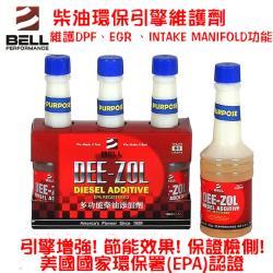 美國貝爾BELL柴油精-DEE-ZOL 全效柴油車燃油添加劑(3入)~黑煙減少~完全燃燒~省油錢
