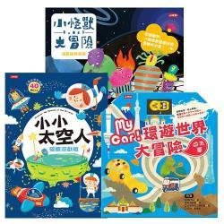 【磁鐵益智遊戲三書】小小太空人磁鐵遊戲組 + MY CAR環遊世界大冒險:亞洲篇 + 小怪獸大冒險:磁鐵益智桌遊