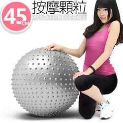 45cm按摩顆粒韻律球
