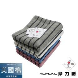 MORINO摩力諾-美國棉色紗彩條毛巾(1條)
