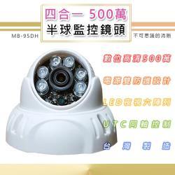 500萬 半球監控鏡頭3.6mm 6.0mm TVI/AHD/CVI/類比四合一 6LED燈強夜視攝影機(MB-95DH)