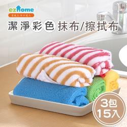 EZhome 潔淨彩色抹布_條紋款(3包15入)