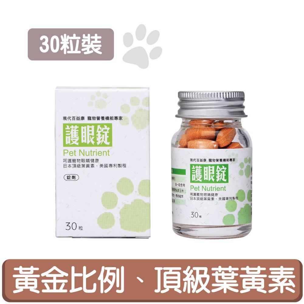 現代百益康【護眼錠】高濃度葉黃素游離型 - 犬貓適用