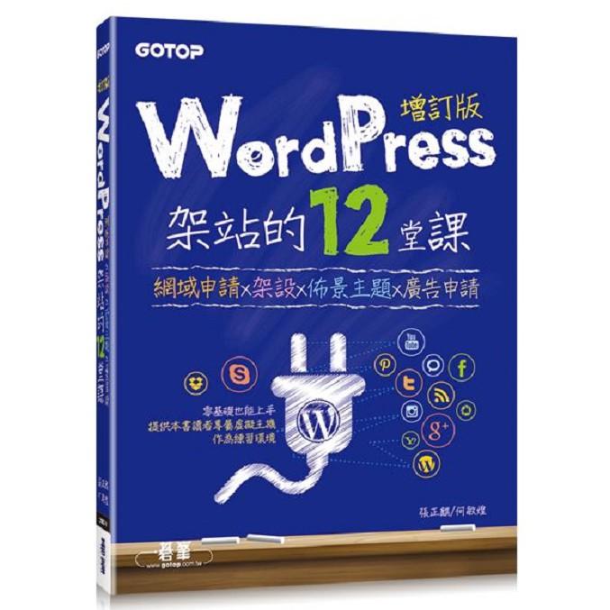 WordPress架站的12堂課增訂版|網域申請x架設x佈景主題x廣告申請<啃書>