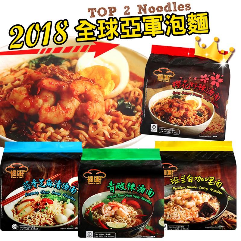 馬來西亞紅廚泡麵(四種口味) 2018推薦亞軍泡麵 櫻花辣湯 蝦皮24h 現貨