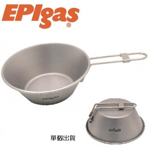 EPIgas 登山鈦鍋/鈦合金碗/登山杯/鈦摺疊碗 300ml T-8105