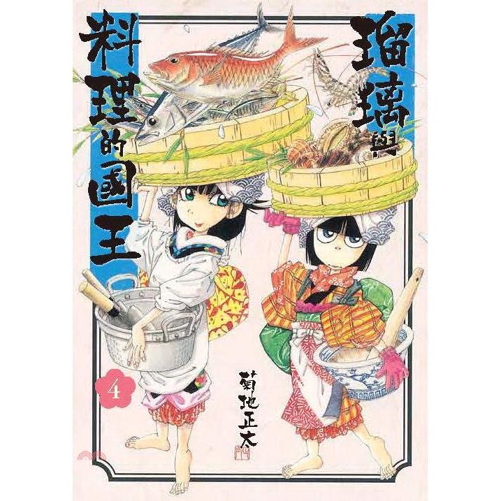 《臺灣東販》琉璃與料理的國王04[79折]
