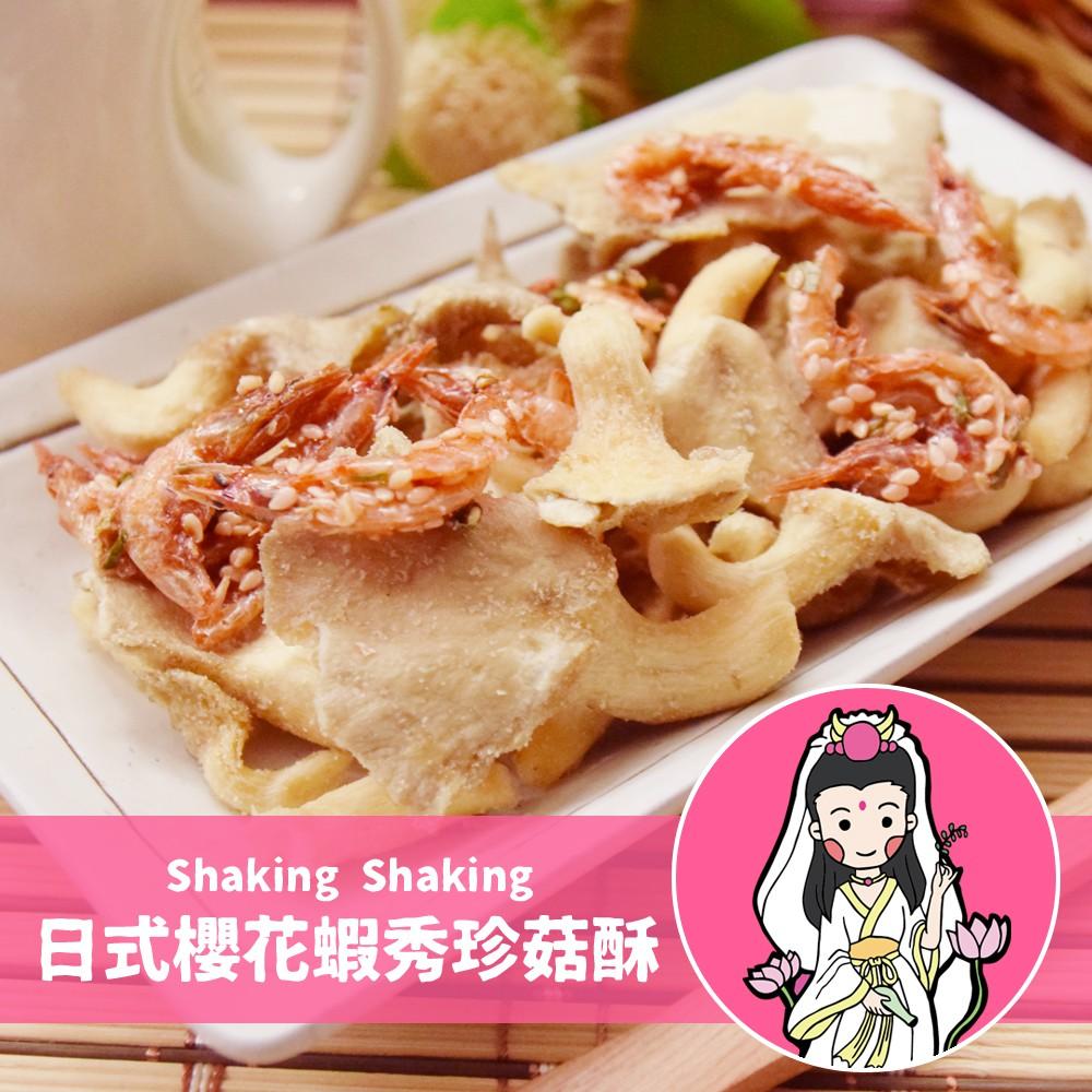 《搖搖菇》日式櫻花蝦秀珍菇酥(70g/包,共兩包)