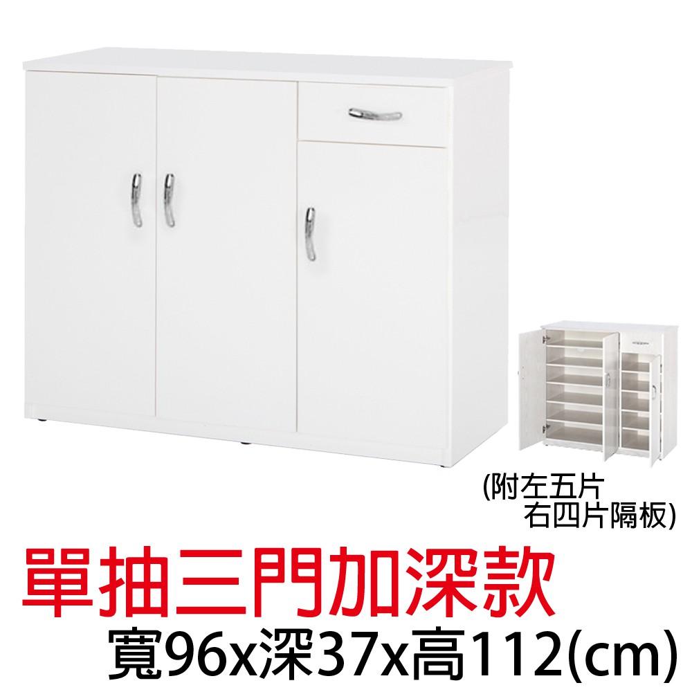 【愛比王】塑鋼防水3.2尺單抽三門鞋櫃-寬96深37高112cm(七色可選)