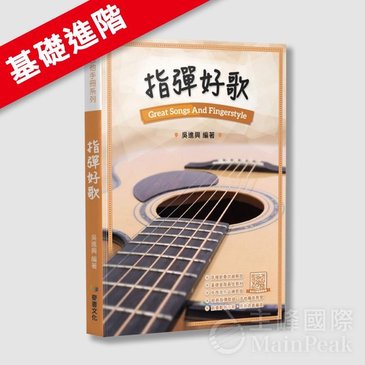 全新《指彈好歌》吉他基礎進階 教材 簡譜 吉他譜 吉他入門【全館折300】
