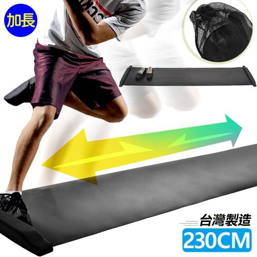 台灣製造 加長款230CM滑步器(送鞋套+收納袋)P260-SLB230綜合訓練墊滑板墊滑盤.溜冰訓練墊滑步墊