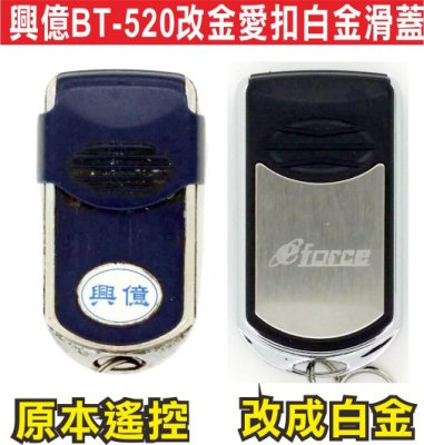 遙控器達人 興億BT-520改金愛扣白金滑蓋 09 滾碼發射器 快速捲門 電動門遙控器 各式遙控器維修 鐵捲門遙控器