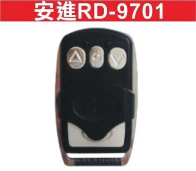 遙控器達人安進捲門專用/RD-9701滾碼遙控器/捲門搖控器 ~