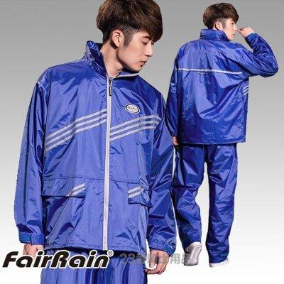 雨衣+雨褲 二件式 飛銳 FairRain 新幹線 第二代 風潮藍|23番 透氣網格內裡 反光條 雙重拉鍊設計
