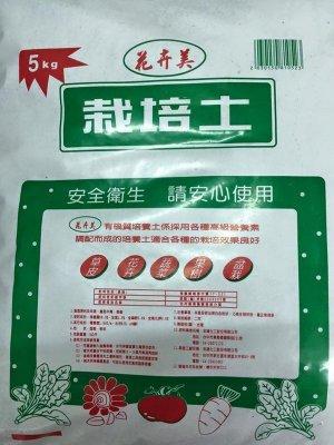 花卉美 栽培土(有機質培養土)~2.5公斤裝~
