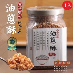太禓食品 馥源古法純手工油蔥酥300g
