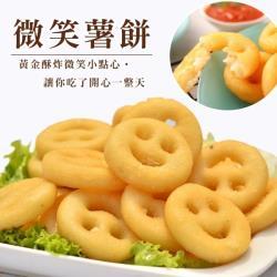 海肉管家-黃金微笑薯餅X12包(每包20入/約350~400g±10%)