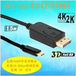 fujiei USB3.1 Type C to DisplayPort  影音轉接器1.5M-主動式(公對公)