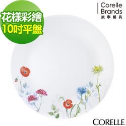 任-【美國康寧CORELLE】花漾彩繪10吋平盤