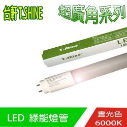 台軒 T.Shine  4呎LED綠能燈管  白光  【5支/組】