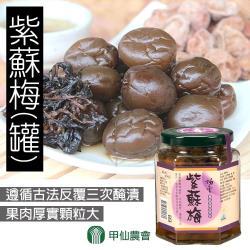 甲仙農會-紫蘇梅-200g-罐  (3罐一組)