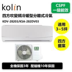 Kolin歌林 3-5坪四方吹變頻冷暖型分離式冷氣KDV-28203/KSA-282DV03
