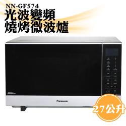 Panasonic國際牌 27公升光波變頻燒烤微波爐 NN-GF574