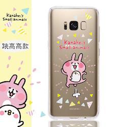【卡娜赫拉】Samsung Galaxy S8 (5.8吋) 防摔氣墊空壓保護套(跳高高)