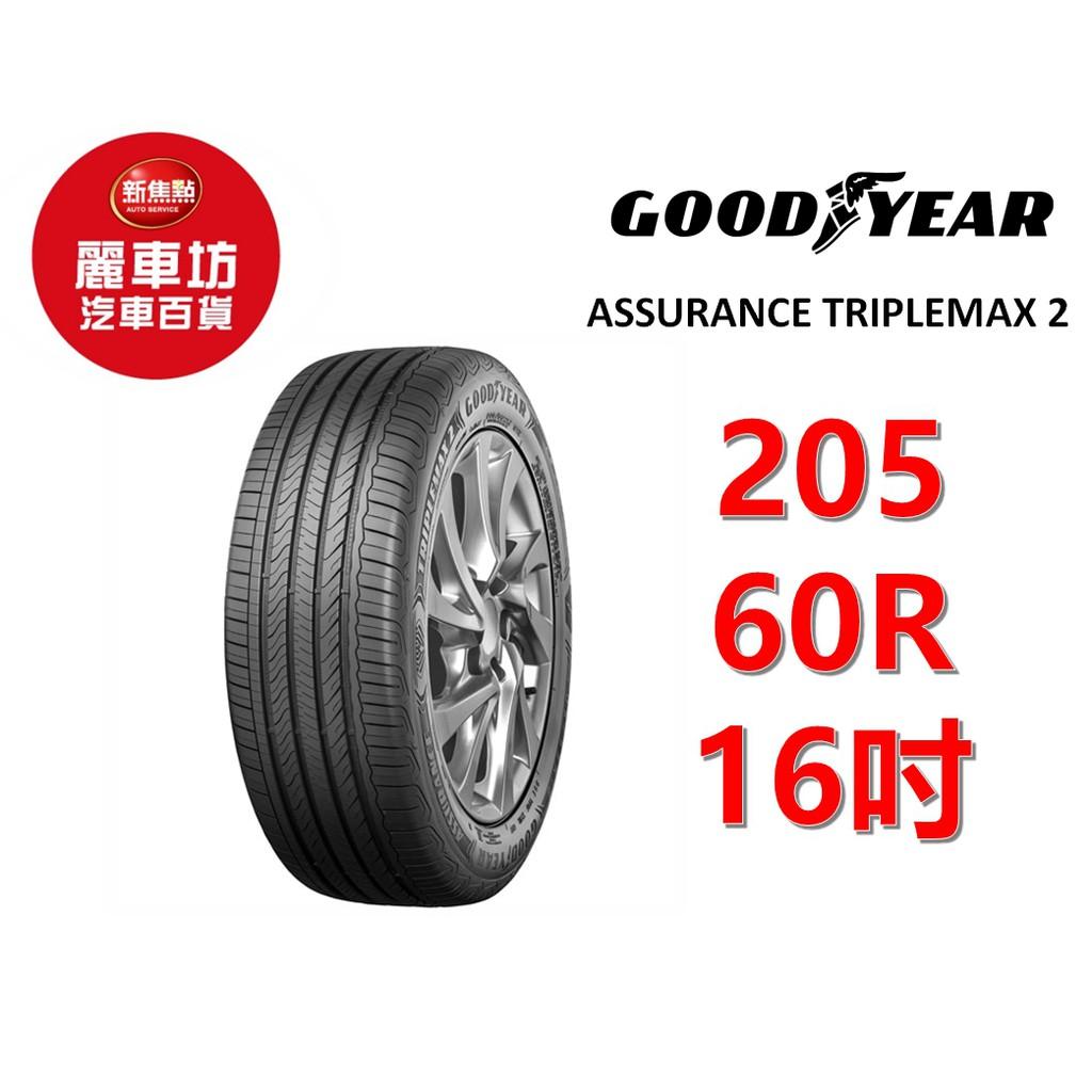固特異輪胎 ATM 2 205/60R16 92V【麗車坊18665】