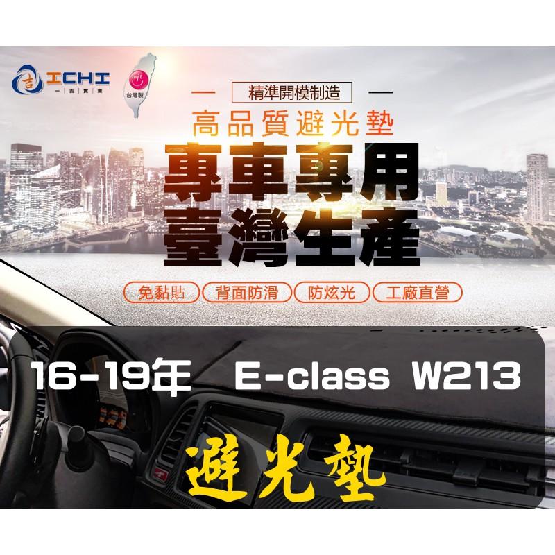 【一吉】16-19年 E系列 W213避光墊/台灣製/E200 E220 E250避光墊 W213隔熱墊 麂皮避光墊