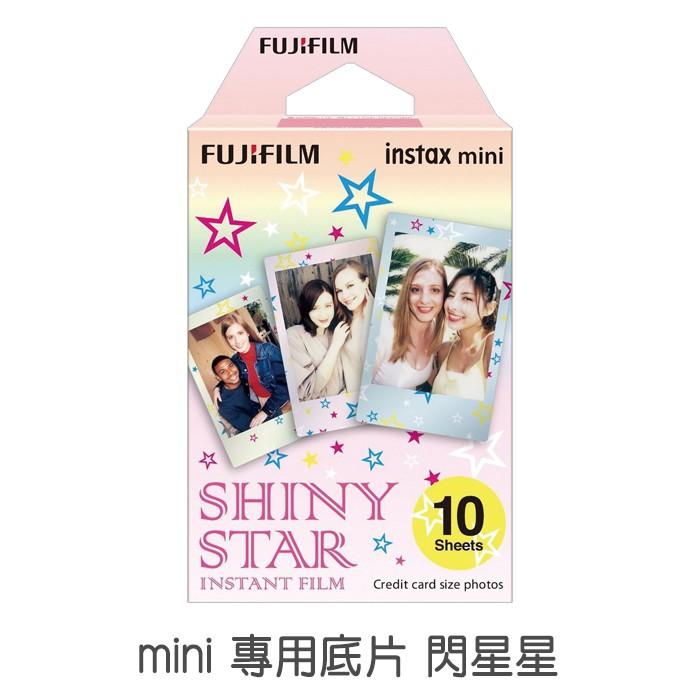 Fujifilm 富士 instax mini專用 Star 閃亮星星 拍立得底片 單卷10張 送保護套 菲林因斯特