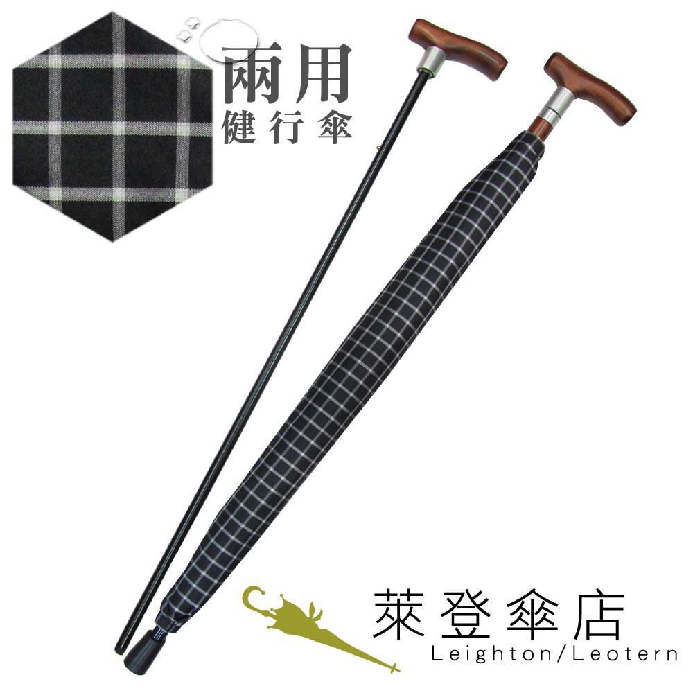 【萊登傘】雨傘 兩用健行傘 輔助 格紋布 長輩禮物 黑白細格