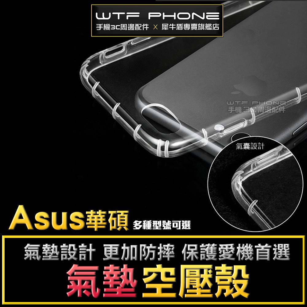 華碩空壓殼 手機殼 適用ZenFone3 ZE552KL ZE520KL ZC553KL ZS570KL【C025】