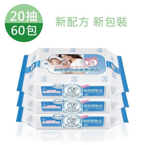 貝恩 NEW-嬰兒保養柔濕巾-無香料 20抽3入x20串【麗兒采家】