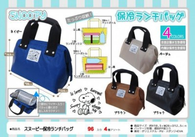 日本 Peanuts 史奴比 手提保冷袋 便當袋 午餐袋 保冷袋