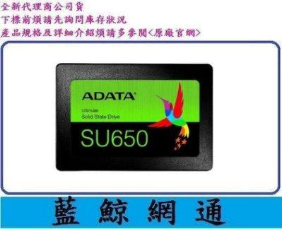 【藍鯨】ADATA威剛 SU650 240G 240GB SSD 2.5吋固態硬碟 非su800 256gb