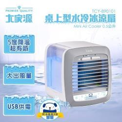 超值兩入組↘大家源 0.5L 桌上型USB冰涼水冷扇TCY-890101