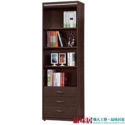 【品味居】瑪太 時尚2尺木紋三抽書櫃/收納櫃(二色可選)