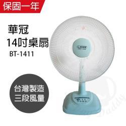 華冠 14吋經典涼風桌扇BT1411  (藍)