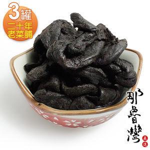 那魯灣 二十年老菜脯240公克3罐