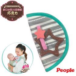 【日本People】新口水防污安撫套(巧克力)