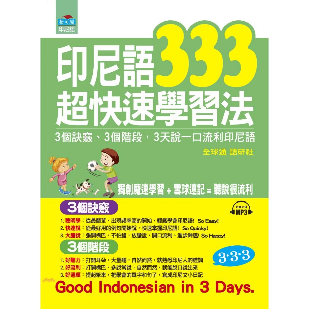 《布可屋》印尼語333超快速學習法:3個訣竅、3個階段、3天說一口流利印尼語[79折]
