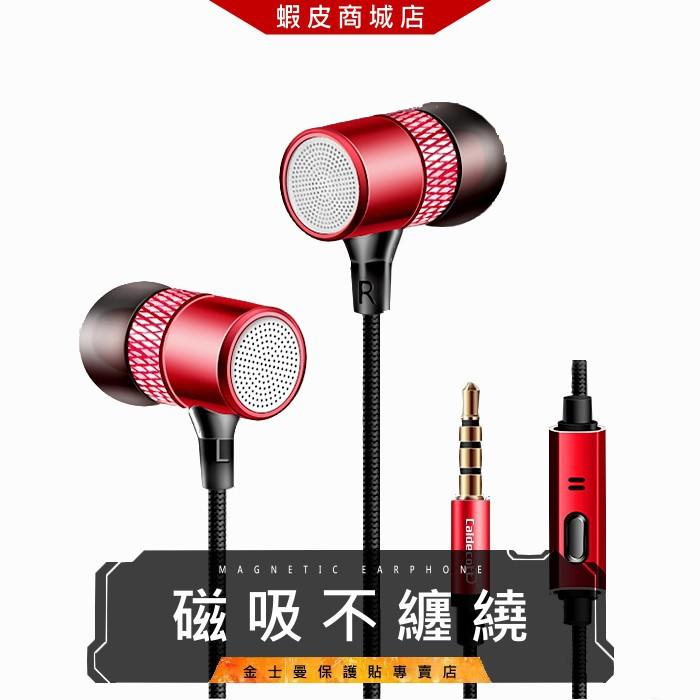 耳機 低音 重低音 重音 入耳式 重低音耳機 磁吸 麥克風 磁吸收納 (金士曼)