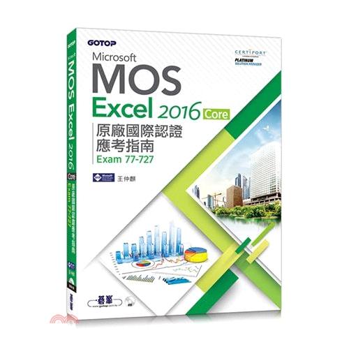 Microsoft MOS Excel 2016 Core 原廠國際認證應考指南(Exam 77-727)[79折]