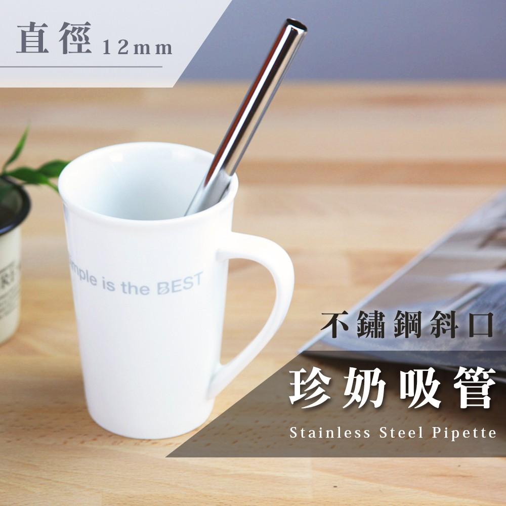 316不鏽鋼環保斜口珍珠奶茶吸管12mm 輕量醫療等級健康無毒果汁咖啡飲料寬口環保吸管不銹鋼吸管