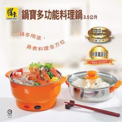 CookPower 鍋寶 304不鏽鋼3.5L多功能料理鍋電火鍋(上蓋強化玻璃)EC-350-D