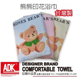 ADK - 熊熊印花浴巾(3件組)