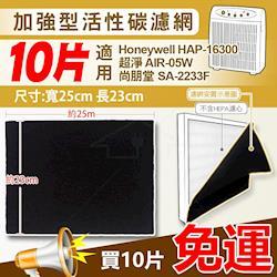 適用於HAP-16300-TWN/Air-05w/SA-2233F 加強型活性碳濾網10組